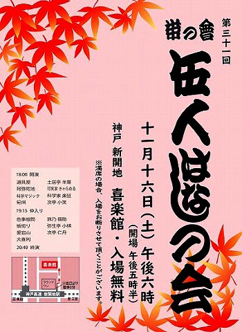 s-101116_goninhanashi.jpg